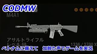 ベトナムに備えて Call of Duty Modern Warfare ♯93 加齢た声でゲームを実況