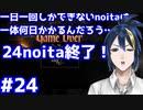 【縛りプレイ】 #24 一日一回しかできないnoitaは一体何日かかるんだろう…?【noita】