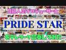 【テレワーク合奏】PRIDE STAR【315プロ演奏企画】