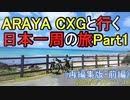 【再編集版】ARAYA CXGと行く日本一周の旅 Part 1  前編