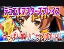【実況】デュエルマスターズプレイス~やっぱり頼りになるDEATH!!~