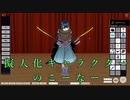 【擬人化】TW:WH2擬人化キャラクターのこーなー(1)【夜のお兄ちゃん実況】