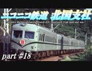 【Simutrans】ニコニコ鉄道北国支社#18 北部戦線異状なし