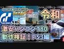 「激安ハンコンT80動作検証!PS3編」(GT6 頭文字D 湾岸ミッドナイト SHIFT2 TDU2)