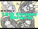 【東北ずん子】20th Century Universe【オリジナル】