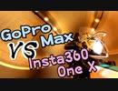 【GoPro Max】360度 全天球カメラ2台を比較してみた。【Insta360】