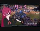 【Civ6GS】りょくちゃんのCivilizationVI 3