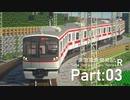 【Minecraft】瀬田電鉄開発記:R Part:03【RealTrainMod】
