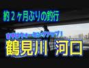釣り動画ロマンを求めて 335釣目(鶴見川 河口)