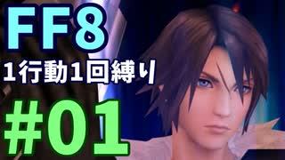 【FF8】1行動1回縛り part1
