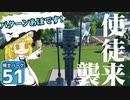 【Planet Coaster 】ようこそ! 博士パークへ! #51【ゆっくり実況】