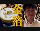 こじまらごもういっぱい ゴールドコーヒー編