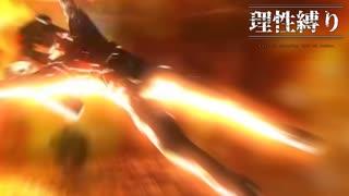 【地球防衛軍4.1】欲望むき出し理性縛り【