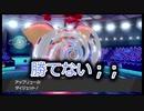 【ゆっくり実況】【ポケモン剣盾】アップリュー絶対選出でマ...