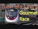 屯馬線一期グルメレース Tuen Ma Line(Phase 1)_s Gourmet Race-