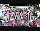 第53位:【シナドラ】脳筋ゴリラ花畑に蹂躙される社築【アラサーランク帯】