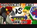 【第十二回】犬のような黒猫 vs 通り魔【一回戦第一試合】-64スマブラCPUトナメ実況-