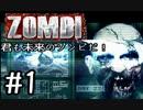 【ZOMBI】君も未来のゾンビだ!【part1】