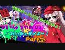 【Splatoon2】ついなちゃんの ドルルゥッシュライバー!パート3!【VOICEROID実況】