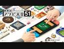 世界のアソビ大全51を遊びつくすつもりが一つのゲームに熱中...