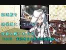 駆逐艦を過保護にしている提督の艦これ日誌14日目 艦娘ダメージトライ!実況者自由参加型遊戯編