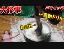 【衝撃】恐怖の電動ドリル デスマッチ!!【ポケカ:ムゲンゾーン開封】