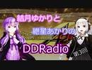 【VOICEROID】結月ゆかりと紲星あかりのDDRadio 第3回【DDR】