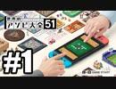 【実況】世界にあるアソビを遊んでいく #1【世界のアソビ大全51】