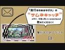 【EX】奥行きのあるラジオ~「サムネキャッチで振り返ろう!...