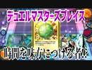 【実況】デュエルマスターズプレイス~時間を味方につける者!?~