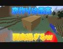 「Minecraft」「MOD」まずは拠点を作成してスムーズに行く!...
