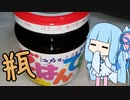 第59位:瓶詰で炊き込みご飯 【ごはんですよ】
