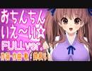 「おちんちんいえ~い☆」作詞・作曲・編曲・歌:鈴根らい【FULLver.  フルちん オリジナル曲】