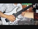 Billie Eilish『bad guy』Guitar Cover✨ ビリー・アイリッシュ ※歌詞字幕付き! バッド・ガイ ギターカバー  光るギターピック使用