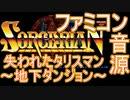 【ソーサリアン】失われたタリスマン~地下ダンジョン~ファミコン音源アレンジ