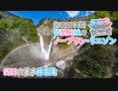 【15MB車載】琴葉姉妹のノープラン・リエゾン#12(西日の差す称名滝)