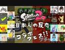 【生放送TS】【Splatoon2】日本人の反応コラボフェス対決!【...