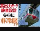 【迷列車で行こう】 Ep040 静かでアツいモノレール 湘南モノレール400形