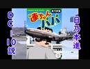 【連ちゃんパパ】日乃本進、DC-10説