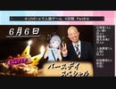 .LIVE+α人狼 4回戦(22猫共有子狐村)Part8(最終日)