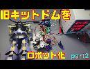旧キット1/100スケールドムをロボット化[Part 2]