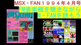 【MSX】MSX・FAN 1994年4・5月号のFM音楽