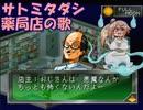 【さとうささら】 女神異聞録~ペルソナ~ サトミタダシ薬局店のうた【CeVIOカバー】