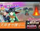 【字幕プレイ】フラワーナイトガール 第115回