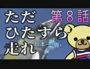 第39位:【ビワイチ】バイクで日本一.周.ツーリング 第8話