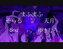 【合唱】ボッカデラベリタ  5人+α