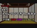 【アイドル部】深夜の「トイレついてきて」ガチャ【MMD】