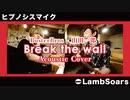 【ヒプノシスマイク】「Break the wall / 山田一郎」 歌って演奏してみた。 by ラムソア
