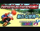 【マリオカート8DX】頭文字G-最強最速伝説-Stage8【Onward】