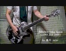 Sweetest Coma Again (LUNA SEA) : covered by 悠斗-yuto-